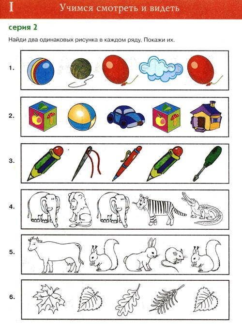 картинки для развития глазомера отсутствии осложнений