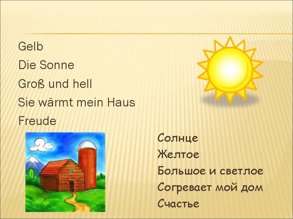 Стих учителям на немецком с переводом