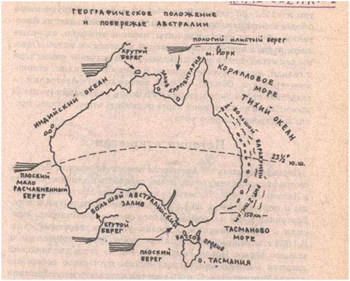 Рисунок 1 береговая линия материка