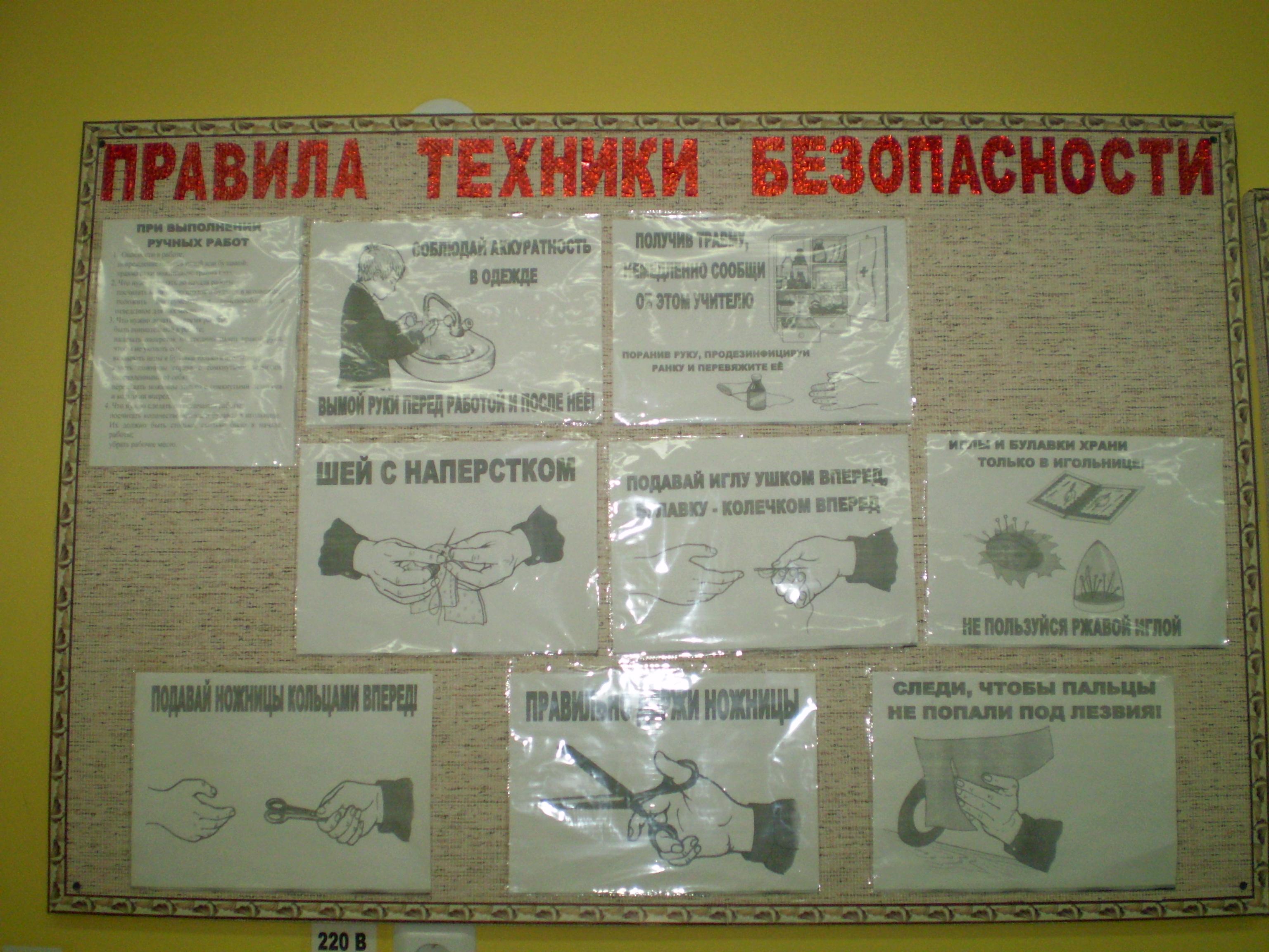Охрана труда при вязании крючком