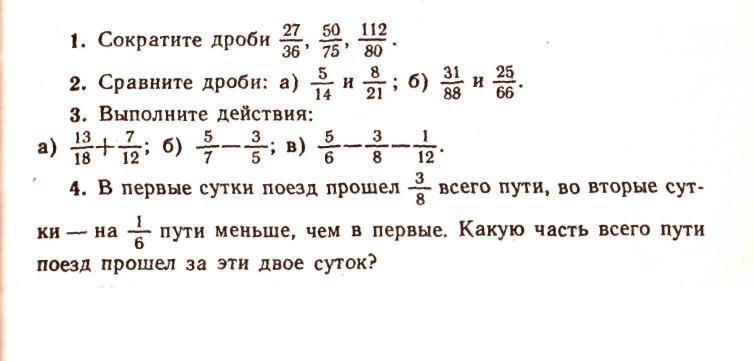 Сложные задачи по математике за 6 класс с ответами