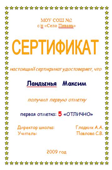Поздравление на праздник первой отметки
