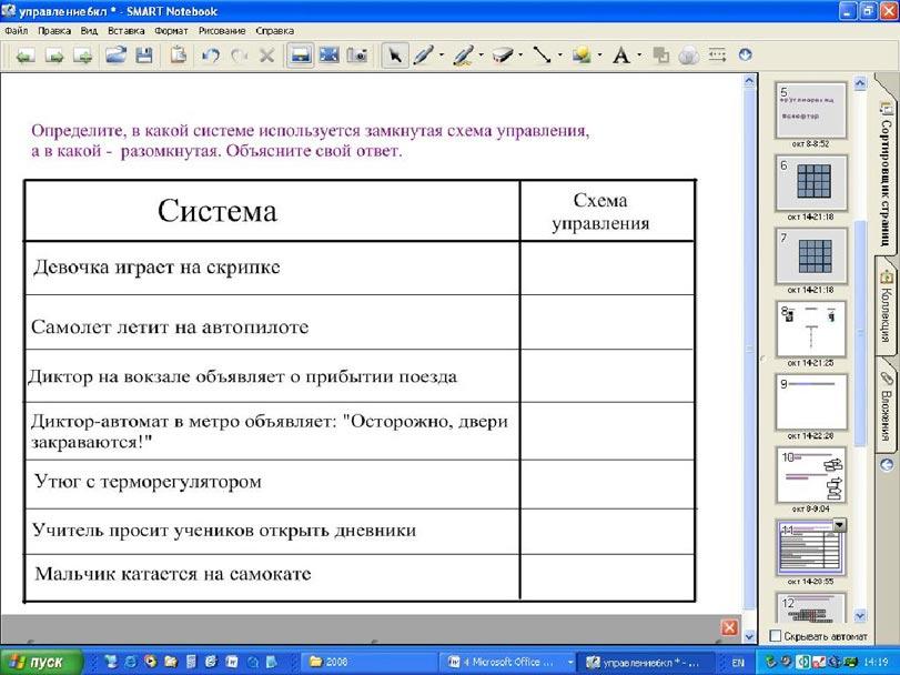 тип схемы управления: