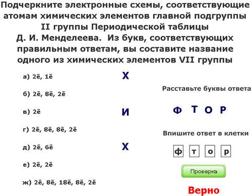 Задание «Электронные схемы