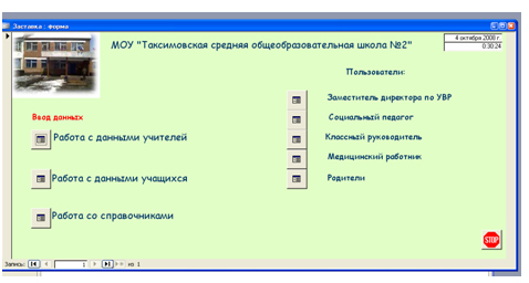 Программу базы данных учащихся