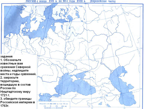 Истории века по гдз класс 7 17-18 контурные карты