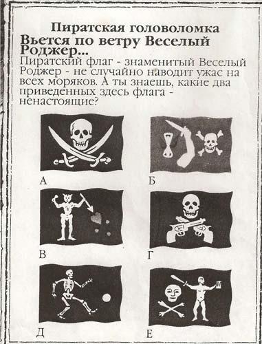 Обои пиратский флаг череп пираты