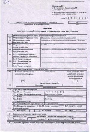 Заявление р13001 при смене наименования - 8