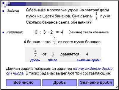 Примеры решения задач с дробями 6 класс курс решение задач