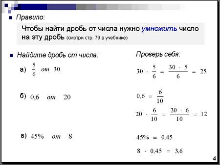 Задачи на дробь от числа с решением разные формулы по физике для решения задач