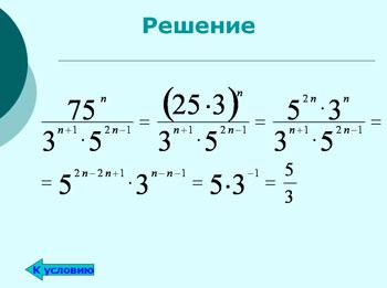 Решебник по Алгебре 8 Класс Степени