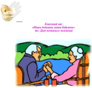 Посвященный дню пожилого человека