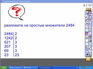 конспект урока по теме разложение на простые множители простые и составные числа