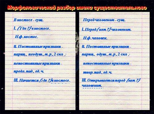 орфографический разбор предложения образец
