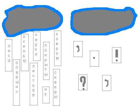 доски; схема предложения).