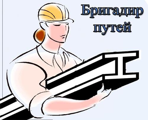картинка бригадир пути