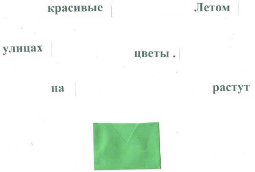 предложение (каждое слово