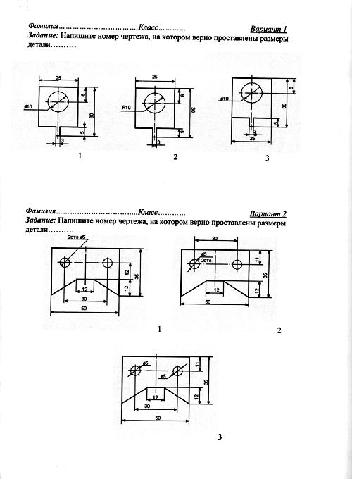 Гдз черчение 7 класс линейный размер