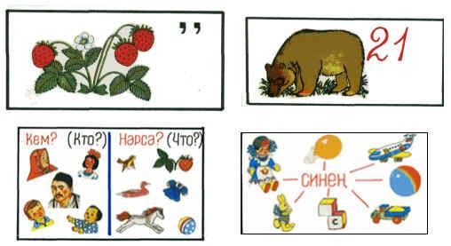 2 татарские картинках ребусы ответами в класс с