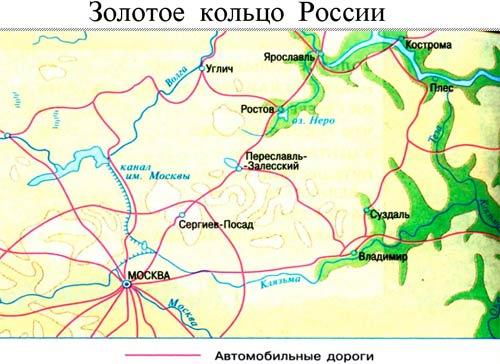 города Золотого Кольца) и