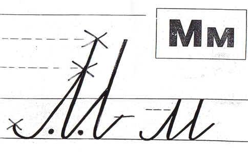 Прописи учимся писать буквы русский