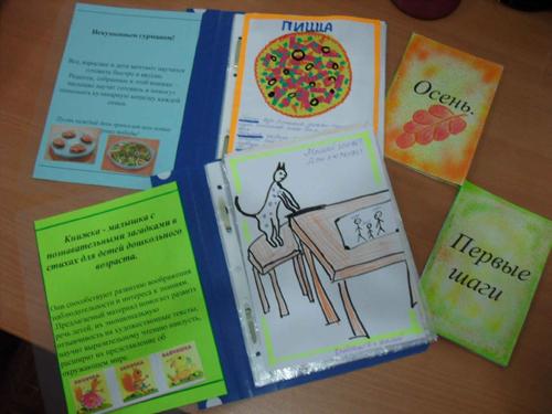 Книжки-малышки своими руками в детском саду для старшей группы