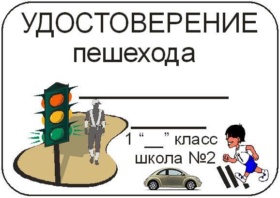 Удостоверения пешехода своими руками