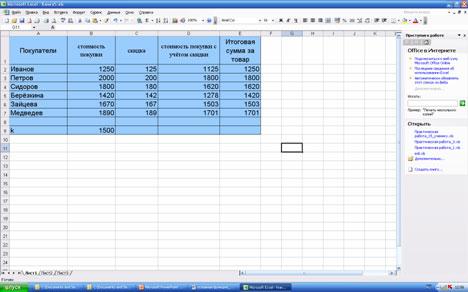 Excel как сделать скидку