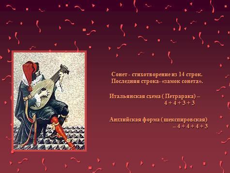 СОНЕТ - лирическое стихотворение, состоящее из четырнадцати стихов, построенных и расположенных в особом порядке.