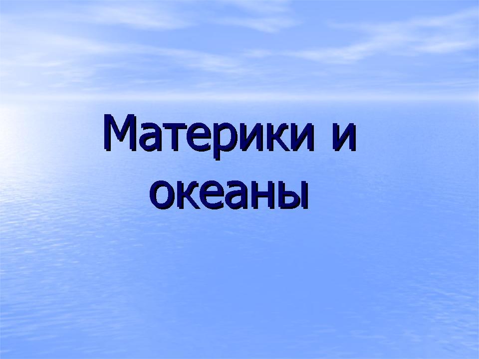 знакомство с умк школа россии презентация