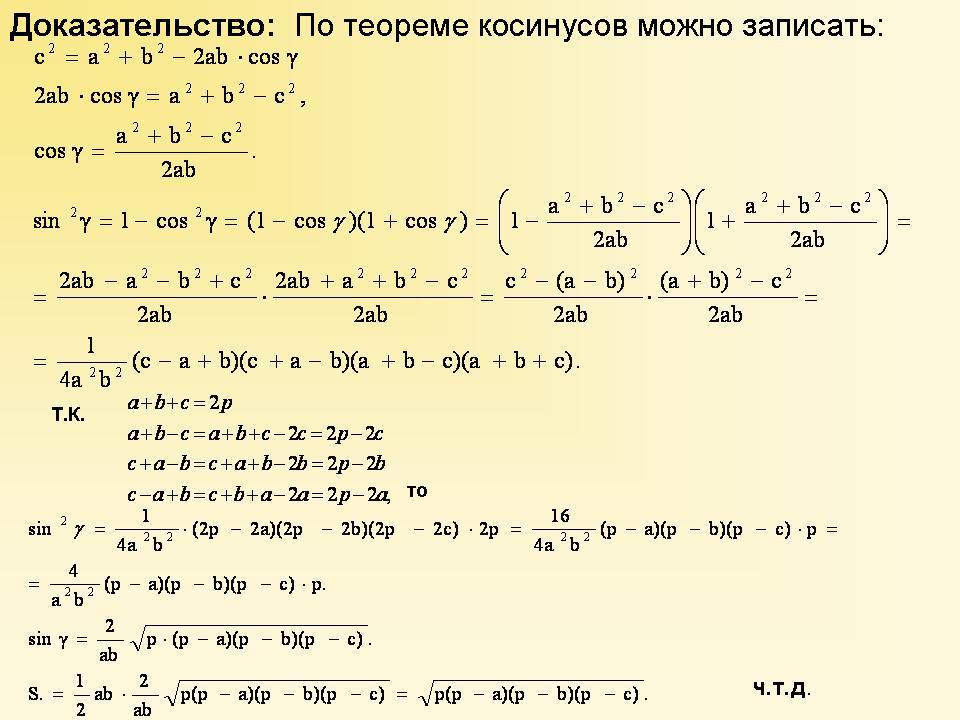 Задача с решением по формуле герона решения задач трансформаторов