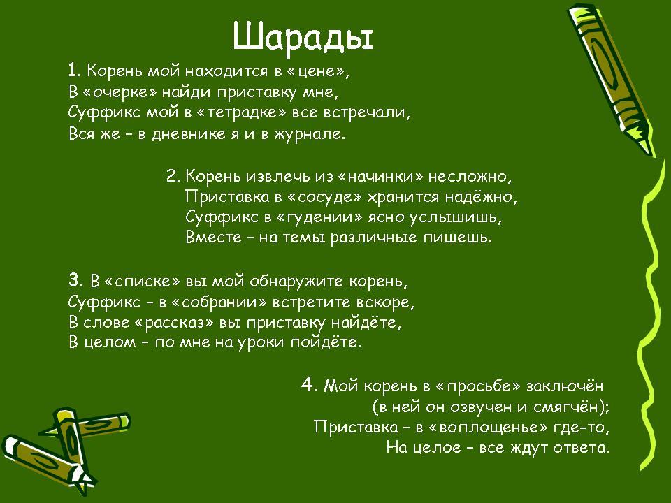 русский медвежонок задания и ответы на 2010год