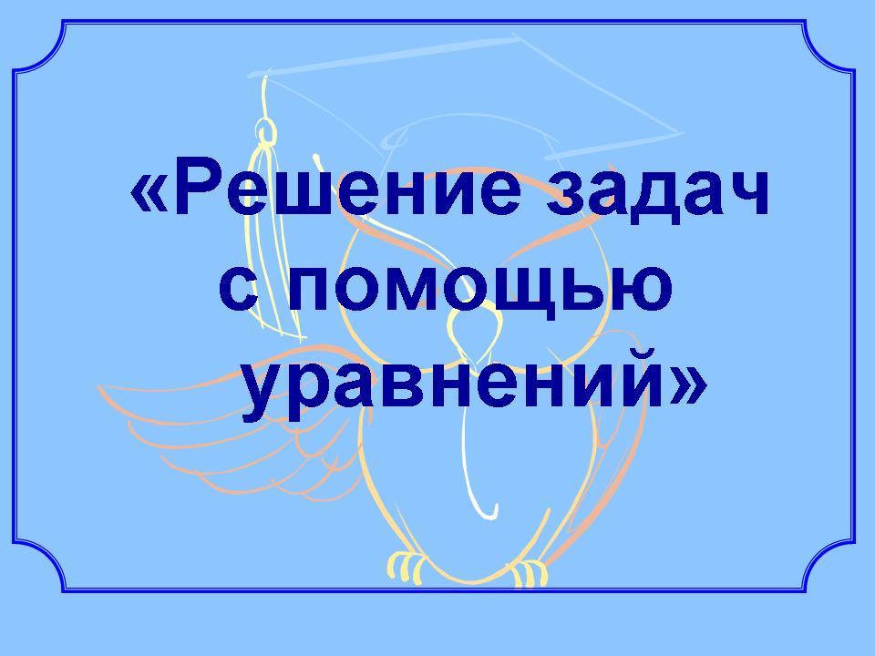 Www решение задач способы решения задач на концентрацию