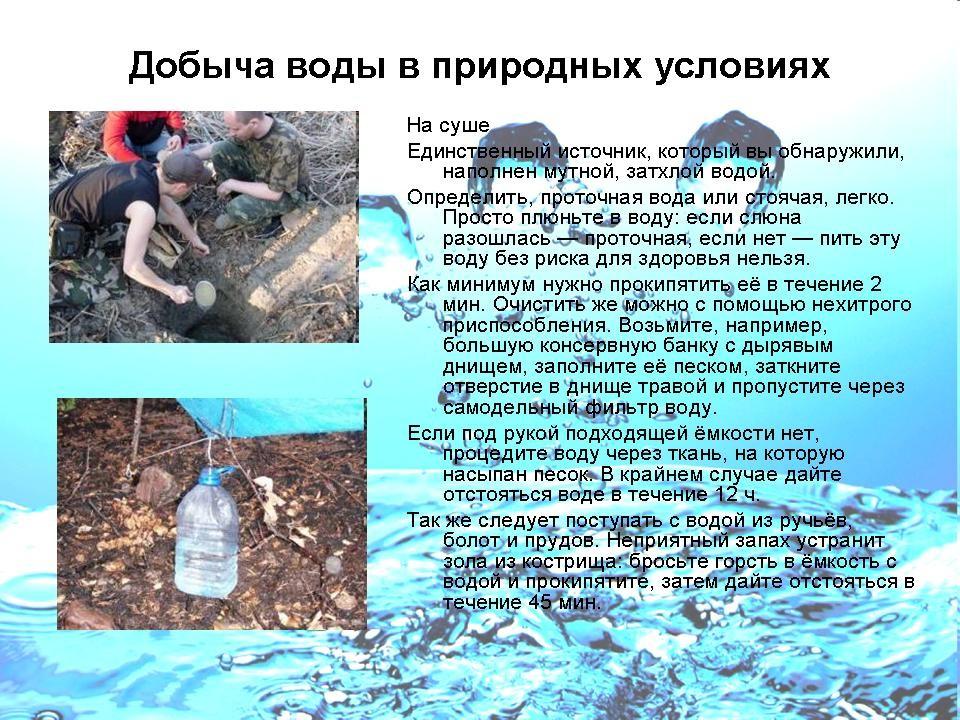 Как добыть воду доклад по обж 2755