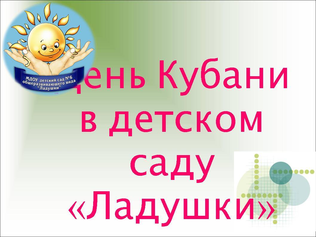 презентация круга для дошкольников