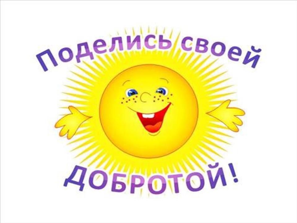 """Классный час """"Поделись своей добротой ...: festival.1september.ru/articles/591579"""