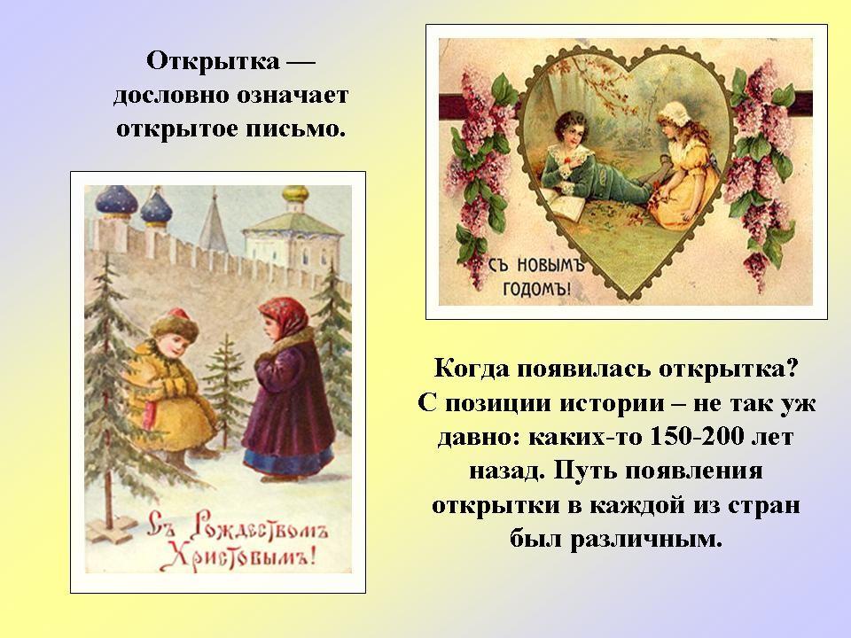 конспект урока по изо на тему новогодняя открытка