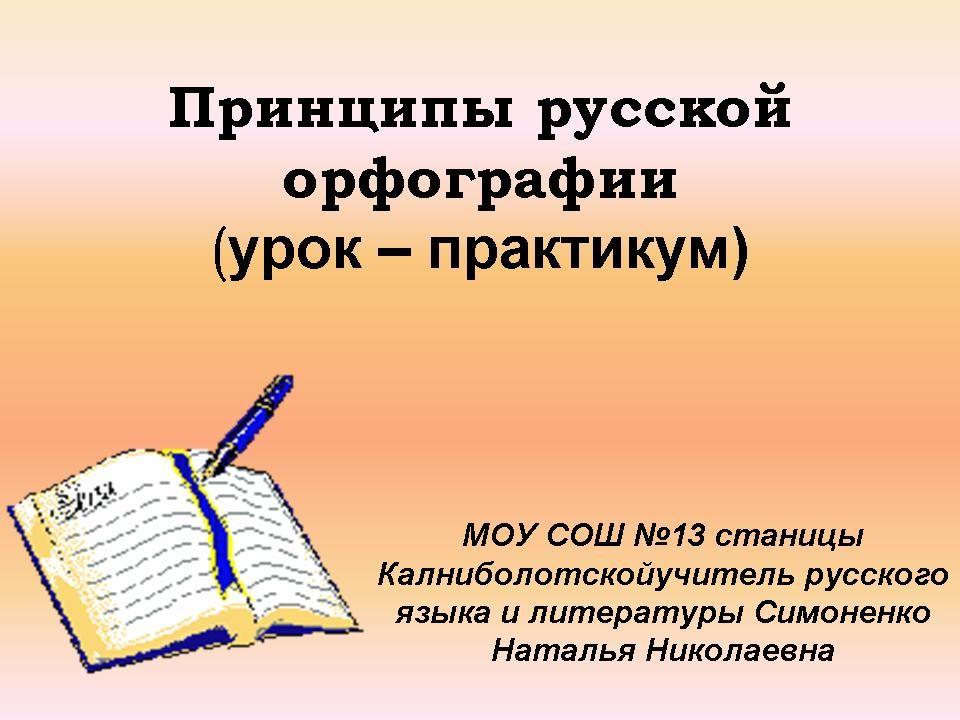 Русский язык 10 класс практикум по орфографии и пунктуации