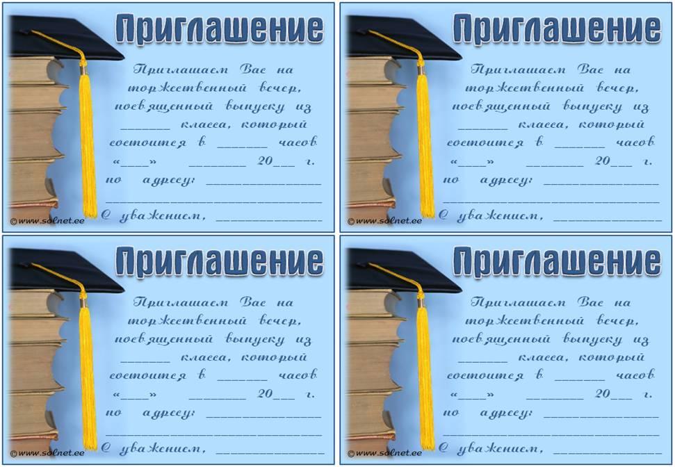 Приглашения в школу, днем рождения