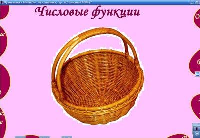 Плетеная мебель Корзина для покупок...