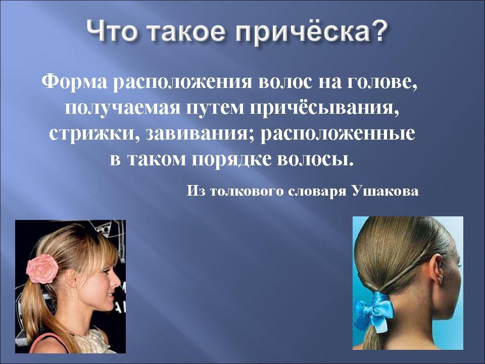 знакомство с профессией парикмахер презентация