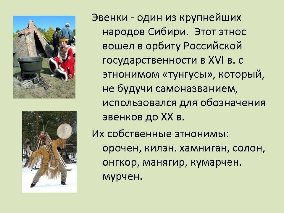 Доклад о малочисленных народах россии 8036
