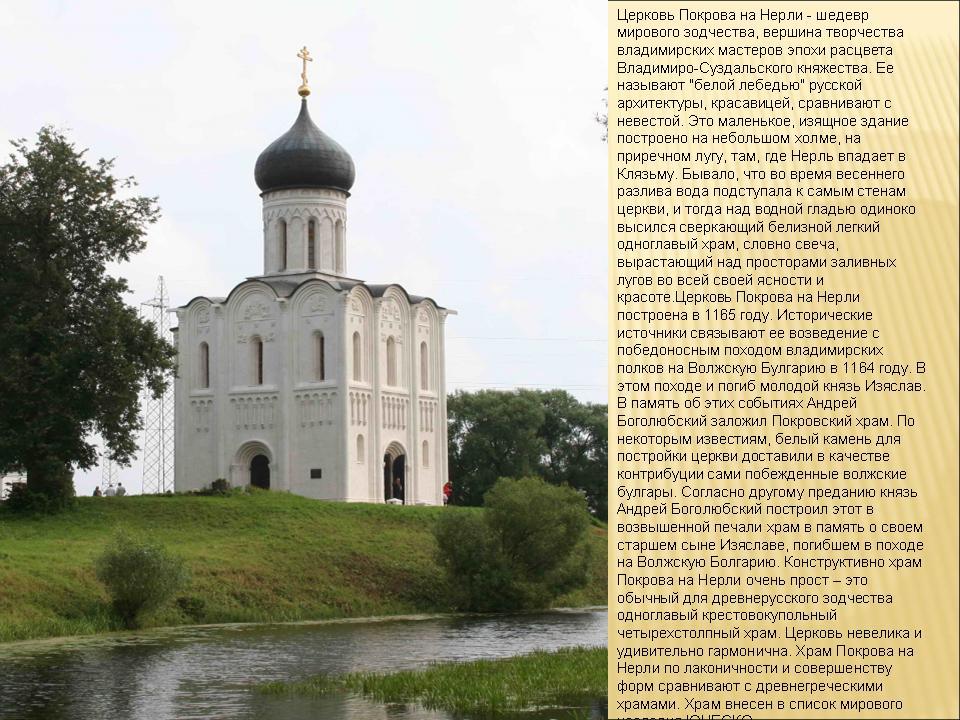 зодчество на руси в 12-13 майл ответ работе свежими вакансиями