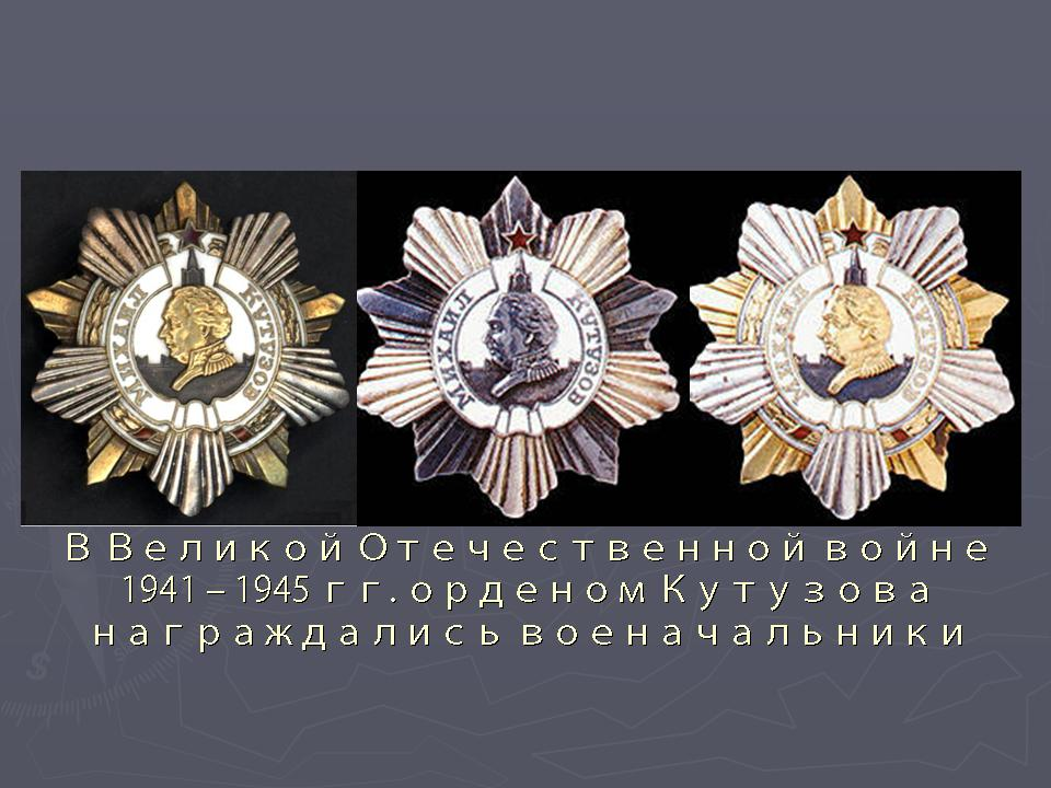 балтийский флот в войне 1812 года презентация