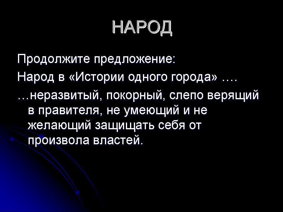 презентации по роману м е салтыкова щедрина история одного города