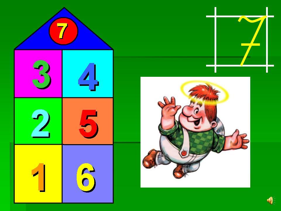 познакомить с образованием числа 7 и цифра 7