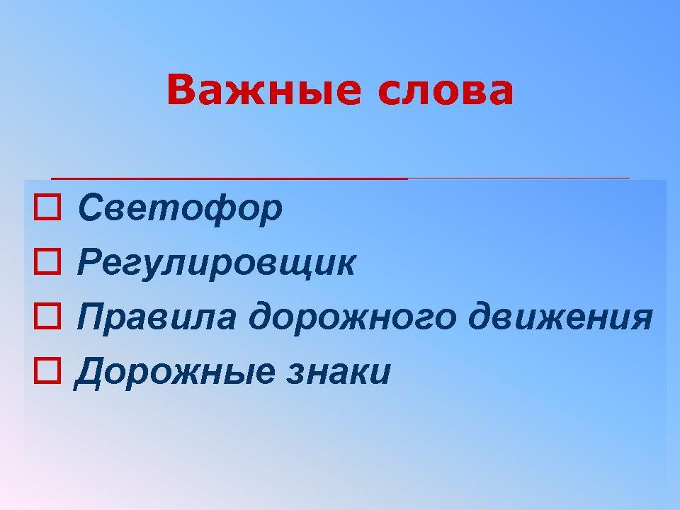 Презентацию на тему сигналы регулировщика
