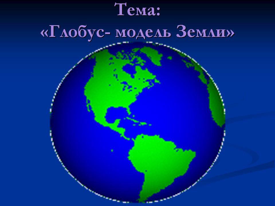 Земли на земля тему презентацию модель