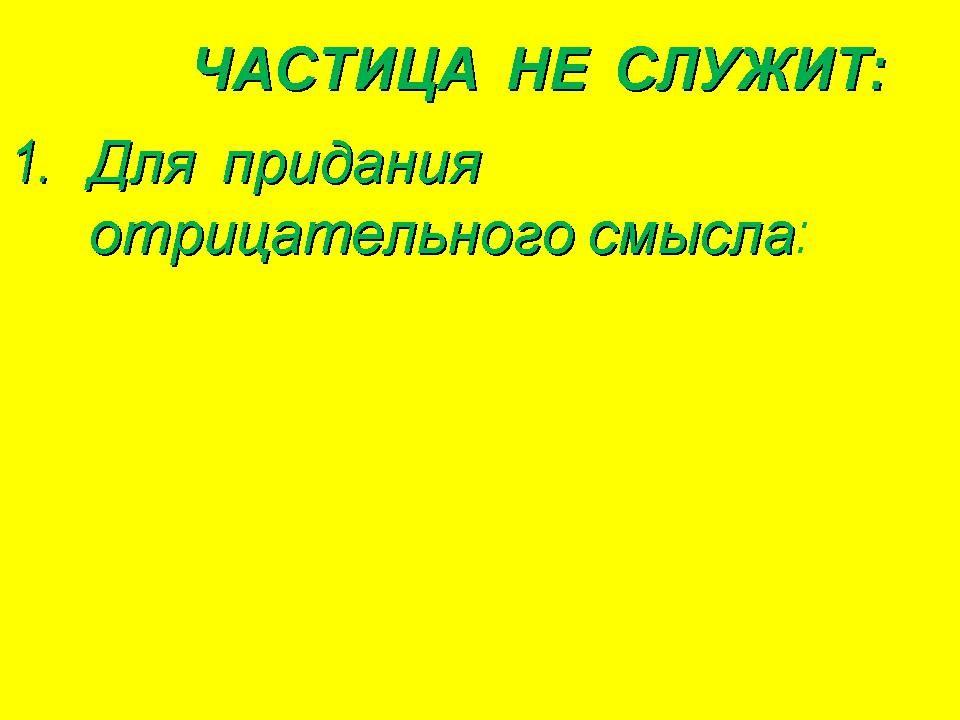 бесплатно сочинение по русскому языку с частицей не