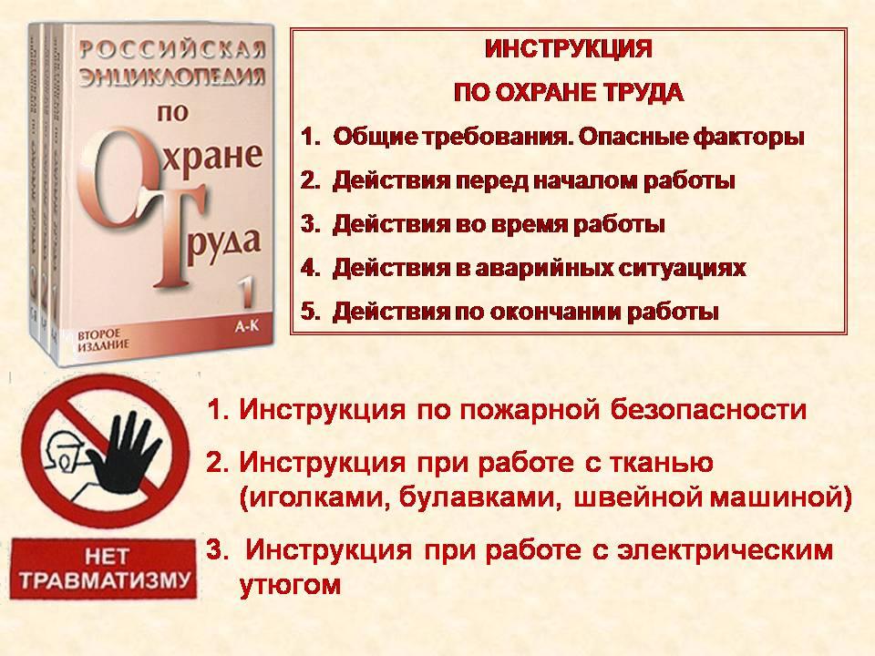 Инструкция По Охране Труда При Работе На Швейной Машине С Ножным Приводом - фото 6